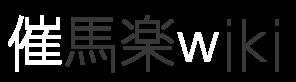 催馬楽wiki